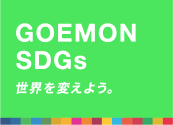 GOEMON SDGs 世界を変えよう。